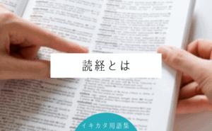 読経とは? 読み方と意味、流れや実施される目的について解説